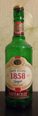 Пивзавод №1 Богемское 1858 Grand Reserve
